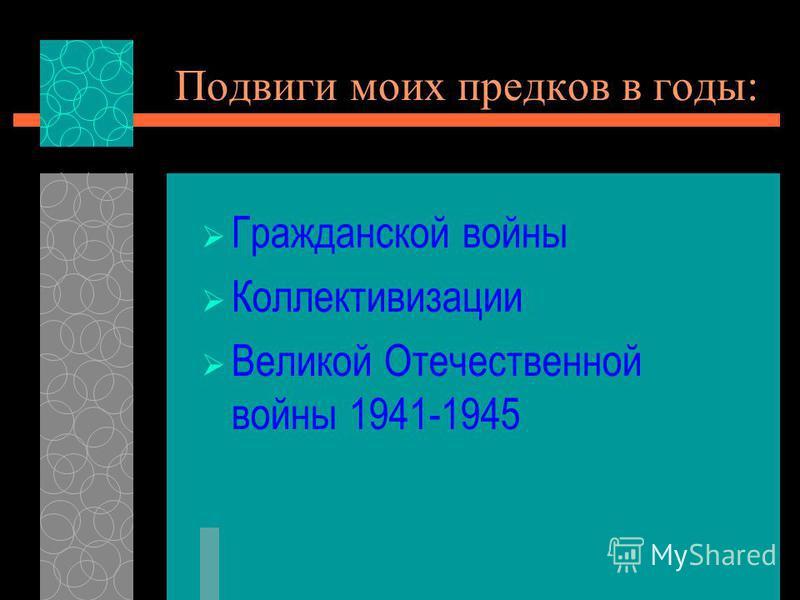 Подвиги моих предков в годы: Гражданской войны Коллективизации Великой Отечественной войны 1941-1945