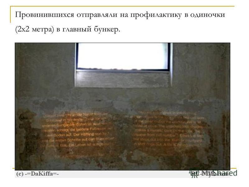 Провинившихся отправляли на профилактику в одиночки (2 х 2 метра) в главный бункер.