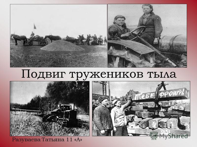 Подвиг тружеников тыла Разуваева Татьяна 11 «А»