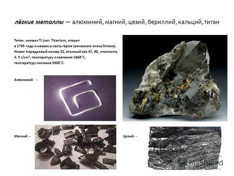 лёгкие металлы алюминий, магний, цезий, бериллий, кальций, титан Титан. символ Ti (лат. Titanium, открыт в 1795 году и назван в честь героя греческого эпоса Титана). Имеет порядковый номер 22, атомный вес 47, 90, плотность 4, 5 г/см 3, температуру пл