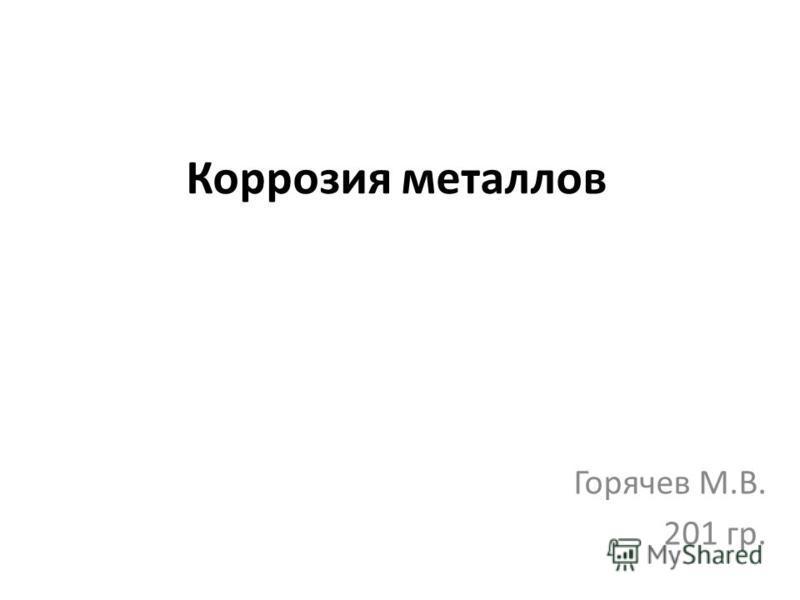 Коррозия металлов Горячев М.В. 201 гр.