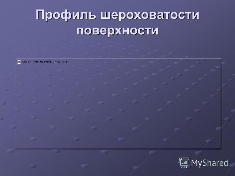 Профиль шероховатости поверхности