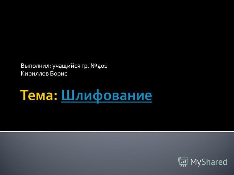 Выполнил: учащийся гр. 401 Кириллов Борис