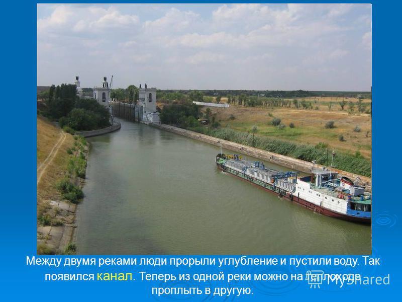 Люди перегородили реку большой плотиной. Вода выше плотины разлилась и образовалось водохранилище. Сейчас из него берут воду для города.