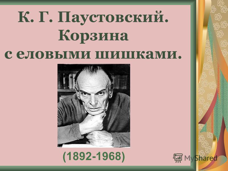 К. Г. Паустовский. Корзина с еловыми шишками. (1892-1968)