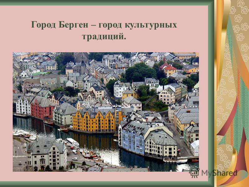 Город Берген – город культурных традиций.