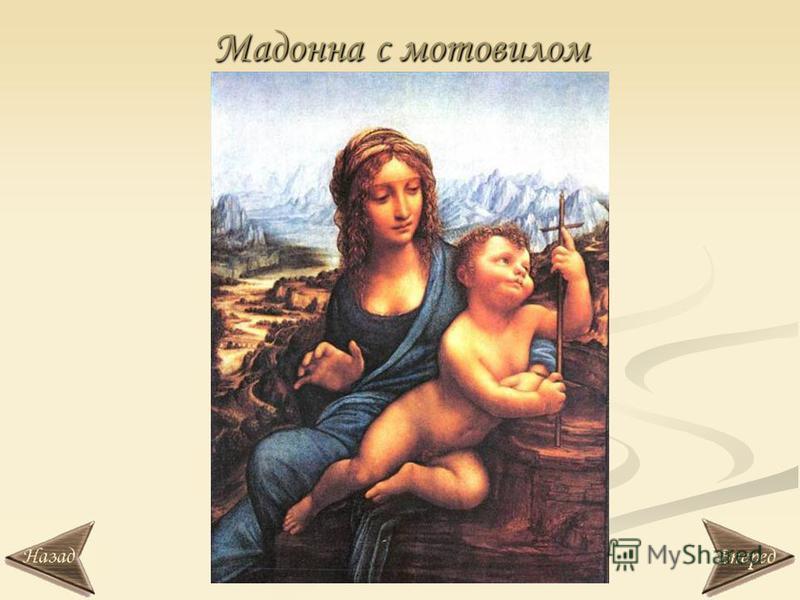 Мадонна с мотовилом