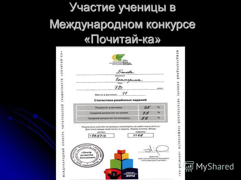 Участие ученицы в Международном конкурсе «Почитай-ка»