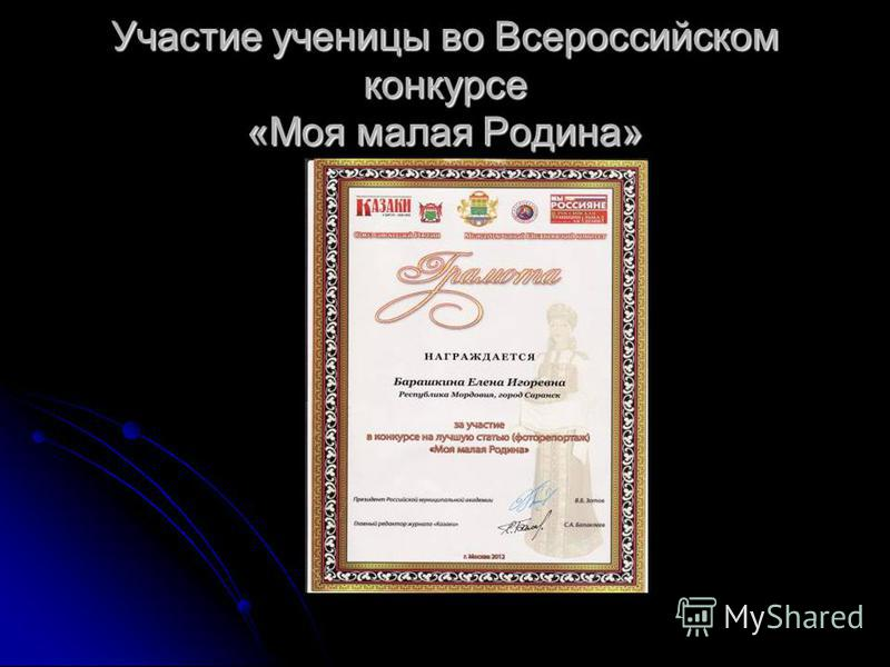 Участие ученицы во Всероссийском конкурсе «Моя малая Родина»
