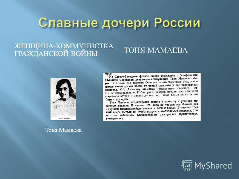 ЖЕНЩИНА - КОММУНИСТКА ГРАЖДАНСКОЙ ВОЙНЫ ТОНЯ МАМАЕВА Тоня Мамаева