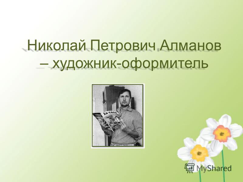 Николай Петрович Алманов – художник-оформитель