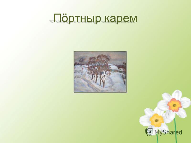 Пöртныр карем