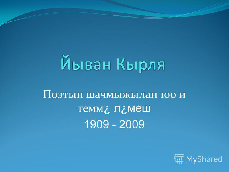Поэтын шачмыжылан 100 и темм ¿ л¿меш 1909 - 2009