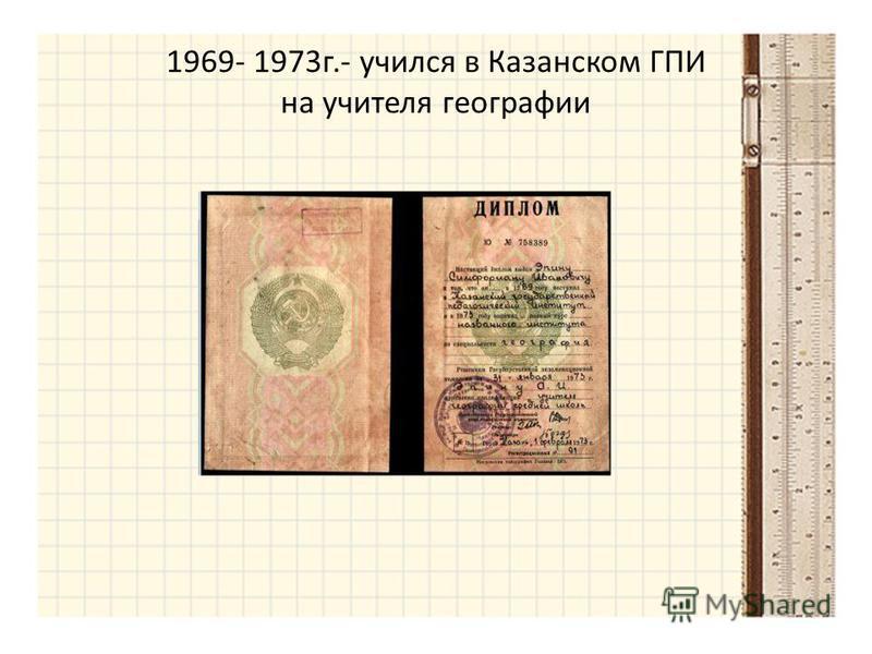 1969- 1973 г.- учился в Казанском ГПИ на учителя географии