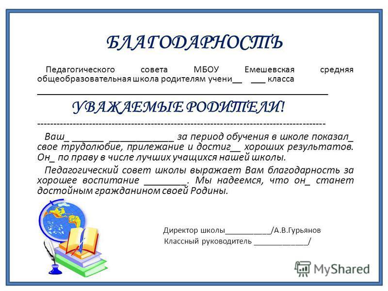 БЛАГОДАРНОСТЬ Педагогического совета МБОУ Емешевская средняя общеобразовательная школа родителям ученик__ ___ класса ____________________________________________________________ УВАЖАЕМЫЕ РОДИТЕЛИ! ----------------------------------------------------