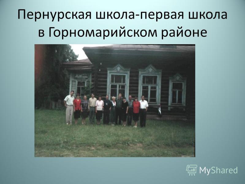 Пернурская школа-первая школа в Горномарийском районе