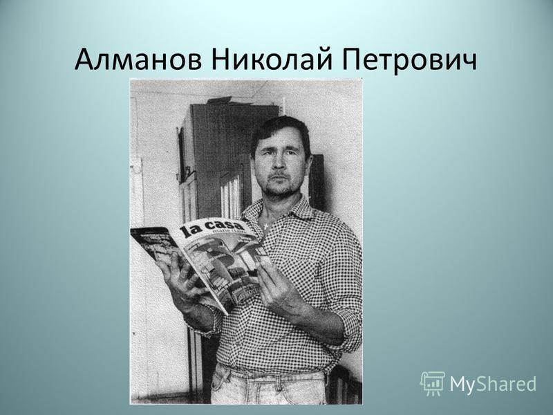 Алманов Николай Петрович