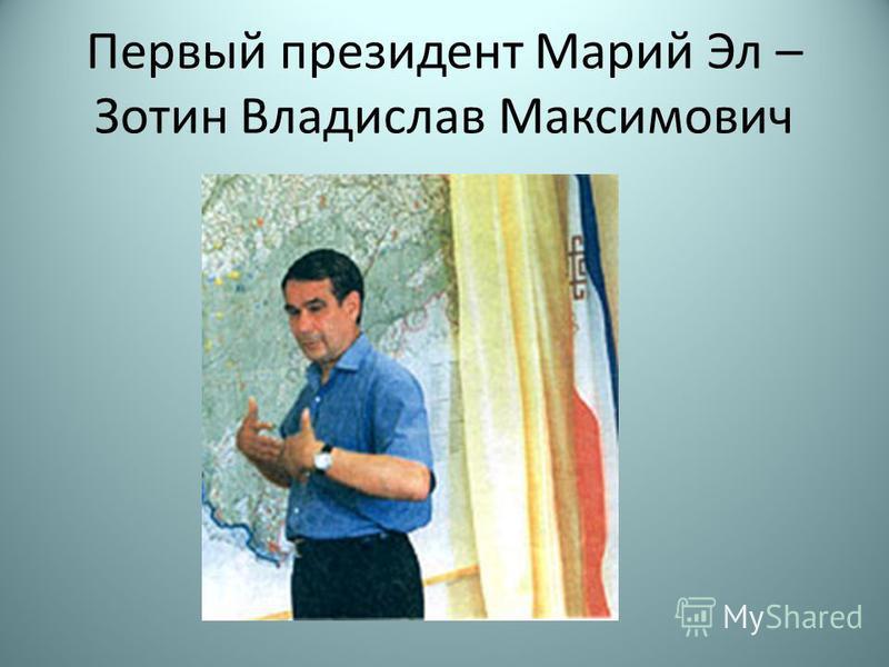 Первый президент Марий Эл – Зотин Владислав Максимович