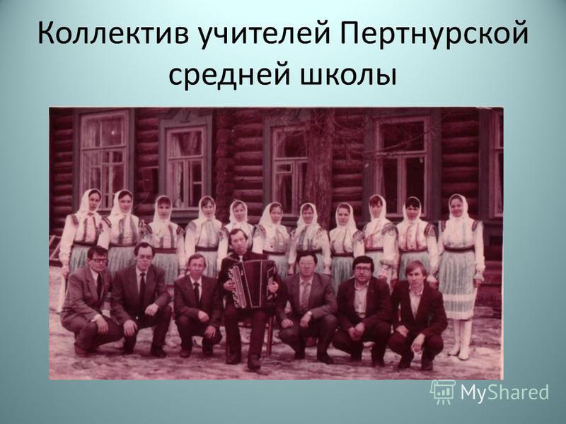 Коллектив учителей Пертнурской средней школы