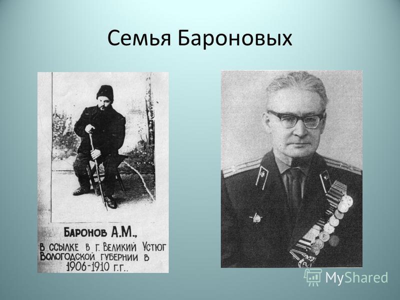 Семья Бароновых
