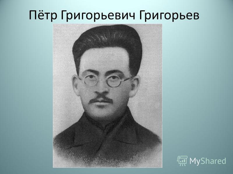 Пётр Григорьевич Григорьев