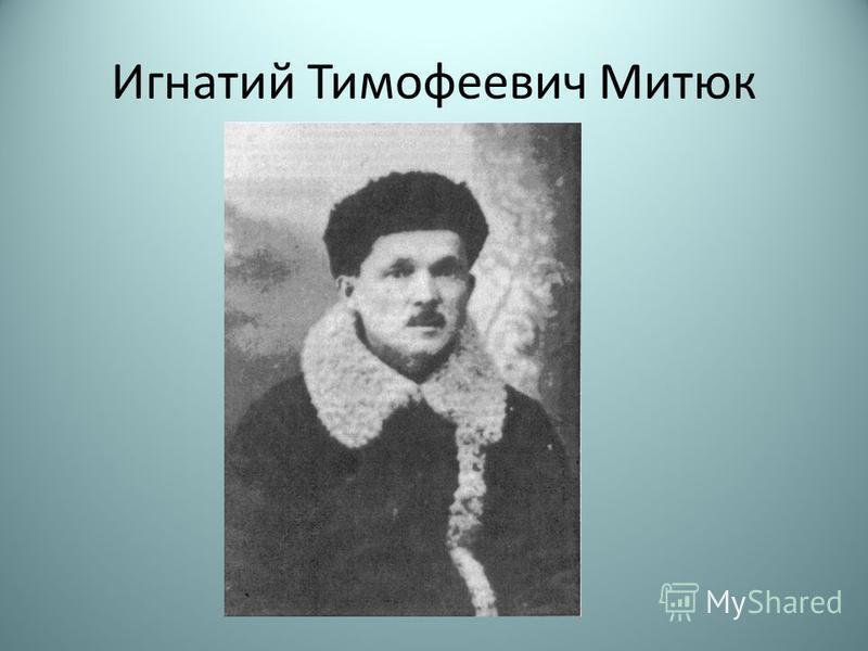 Игнатий Тимофеевич Митюк