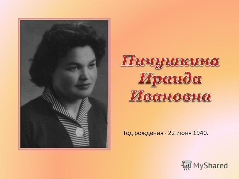 Год рождения - 22 июня 1940.