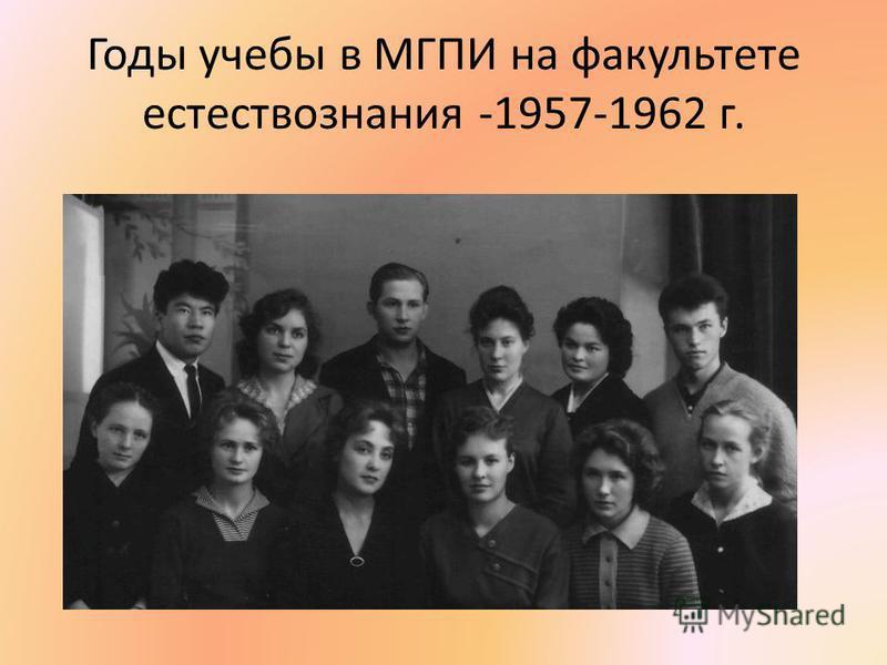 Годы учебы в МГПИ на факультете естествознания -1957-1962 г.