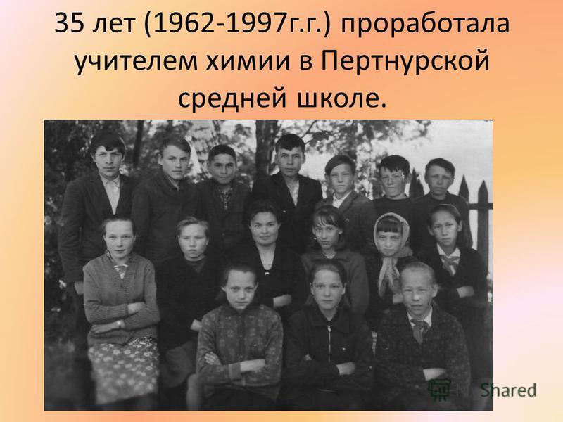 35 лет (1962-1997 г.г.) проработала учителем химии в Пертнурской средней школе.