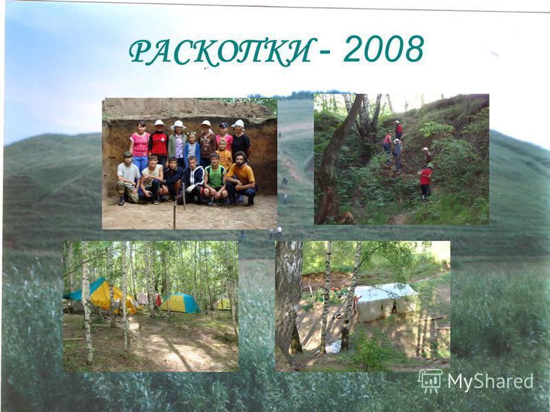 РАСКОПКИ - 2008