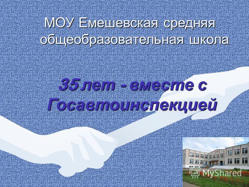 35 лет - вместе с Госавтоинспекцией МОУ Емешевская средняя общеобразовательная школа