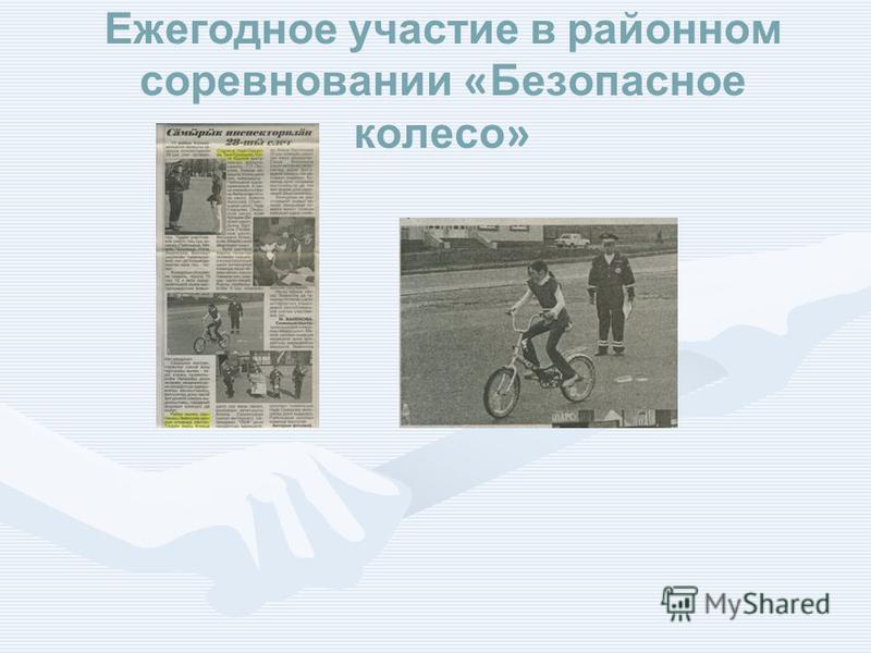 Ежегодное участие в районном соревновании « Безопасное колесо »