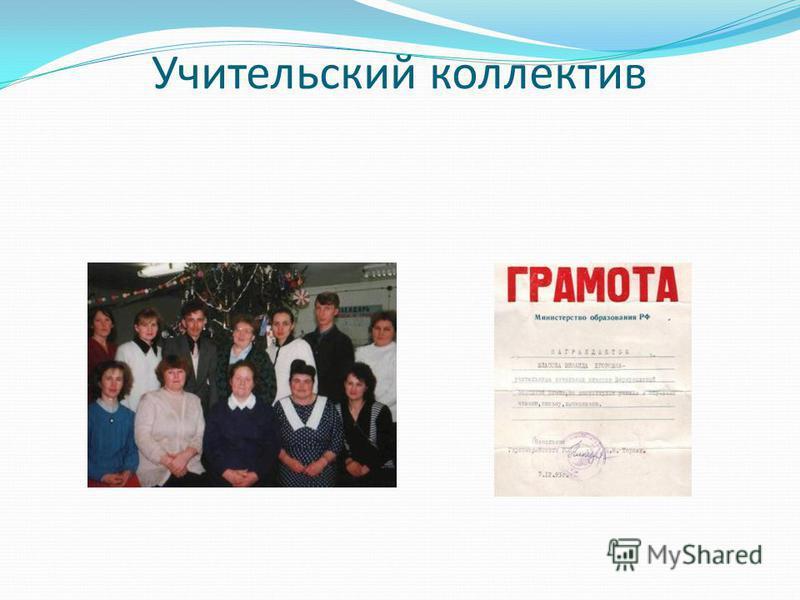 Учительский коллектив