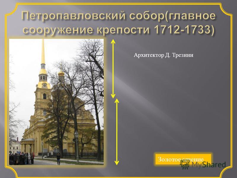 Золотое сечение Архитектор Д. Трезини