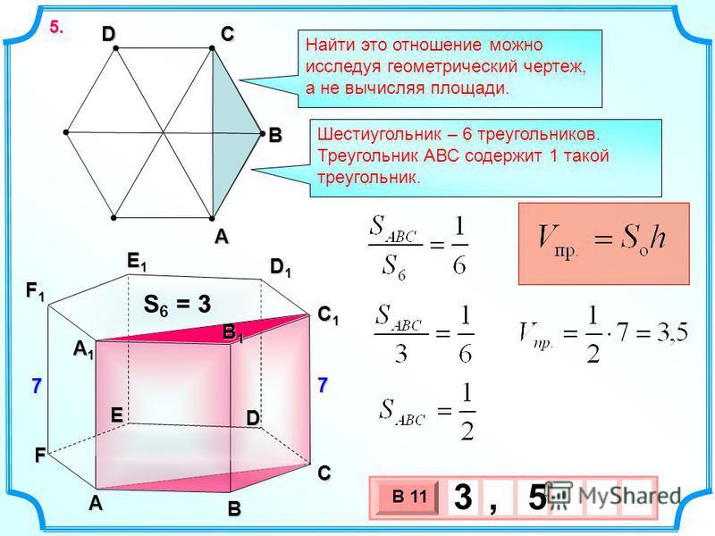 A BCD Найти это отношение можно исследуя геометрический чертеж, а не вычисляя площади. Шестиугольник – 6 треугольников. Треугольник АВС содержит 1 такой треугольник. C1C1C1C1 А B C D E F А1А1А1А1 D1D1D1D1 E1E1E1E1 F1F1F1F1 B1B1B1B1 7 7 S 6 = 3 3 3 х