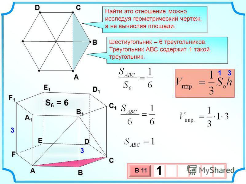 A BCD Найти это отношение можно исследуя геометрический чертеж, а не вычисляя площади. Шестиугольник – 6 треугольников. Треугольник АВС содержит 1 такой треугольник. А B C D E F А1А1А1А1 C1C1C1C1 D1D1D1D1 E1E1E1E1 F1F1F1F1 3 B1B1B1B1 3 S 6 = 6 3 х 1