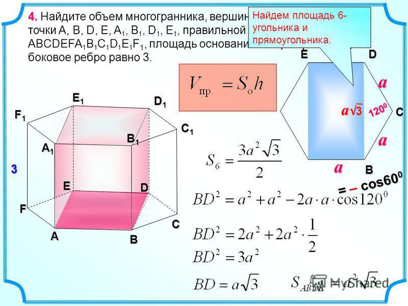 3 3 4. 4. Найдите объем многогранника, вершинами которого являются точки A, B, D, E, A 1, B 1, D 1, E 1, правильной шестиугольной призмы ABCDEFA 1 B 1 C 1 D 1 E 1 F 1, площадь основания которой равна 14, а боковое ребро равно 3. А B C D E F А1А1А1А1