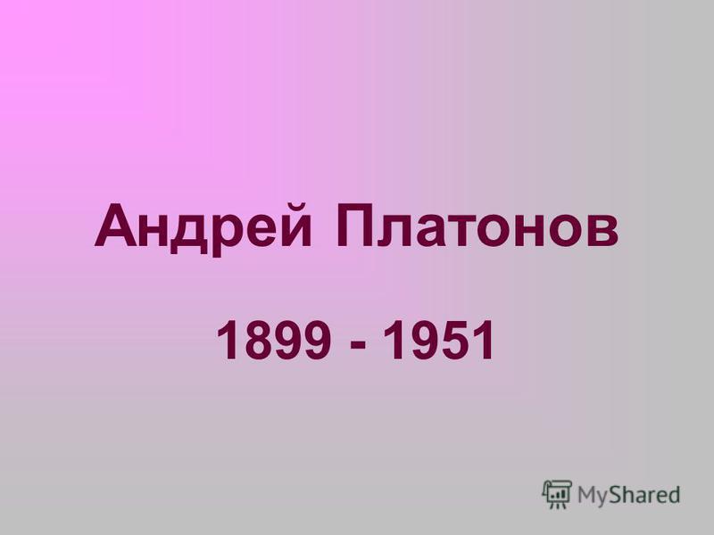 Андрей Платонов 1899 - 1951