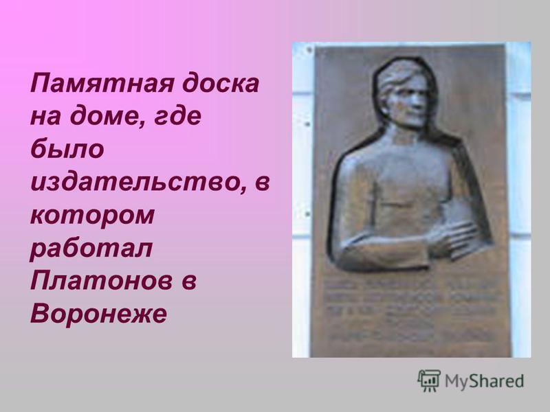 Памятная доска на доме, где было издательство, в котором работал Платонов в Воронеже