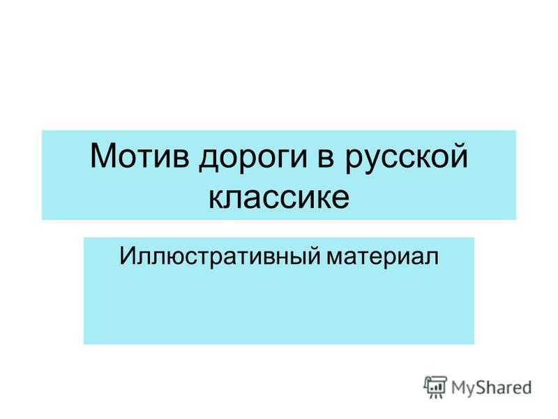 Мотив дороги в русской классике Иллюстративный материал