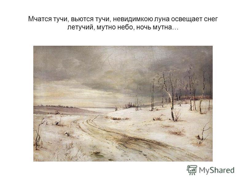 Мчатся тучи, вьются тучи, невидимкою луна освещает снег летучий, мутно небо, ночь мутна…
