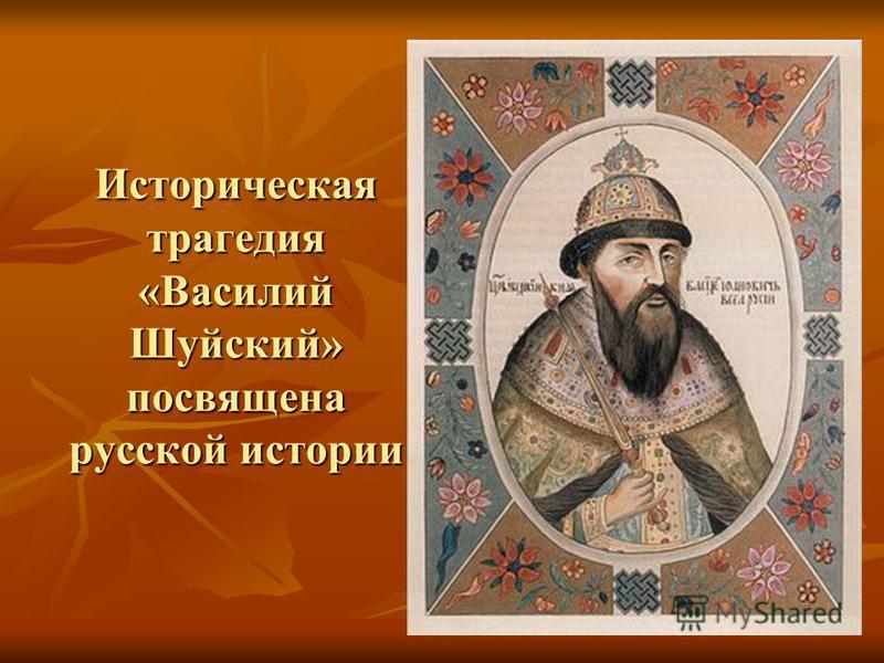 Историческая трагедия «Василий Шуйский» посвящена русской истории