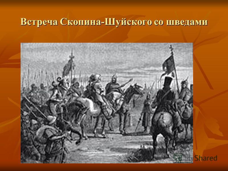 Встреча Скопина-Шуйского со шведами