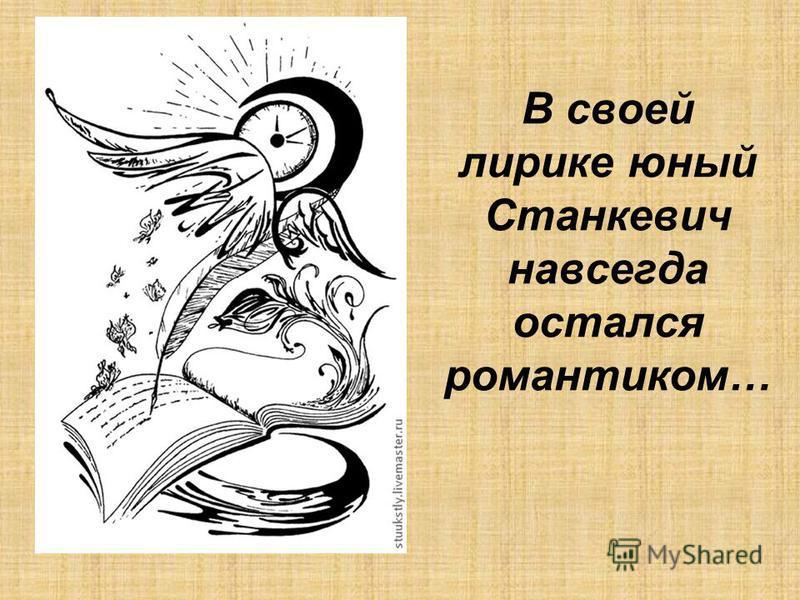 В своей лирике юный Станкевич навсегда остался романтиком…