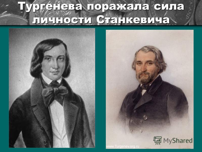 Тургенева поражала сила личности Станкевича