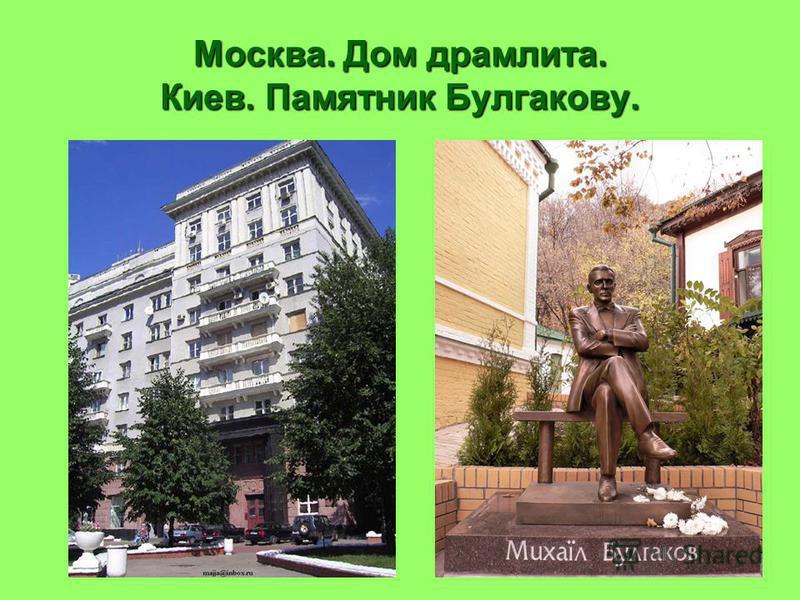 Москва. Дом драмлита. Киев. Памятник Булгакову.