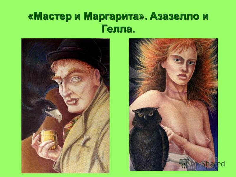 «Мастер и Маргарита». Азазелло и Гелла.