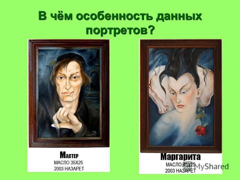 В чём особенность данных портретов?