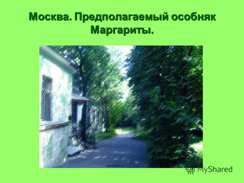 Москва. Предполагаемый особняк Маргариты.