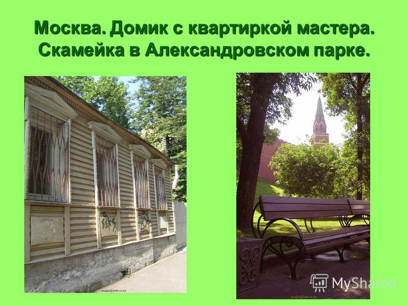 Москва. Домик с квартиркой мастера. Скамейка в Александровском парке.